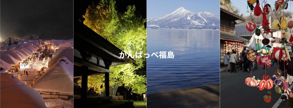 がんぱっぺ福島