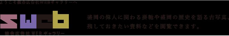 総合広告社 WEB美術館