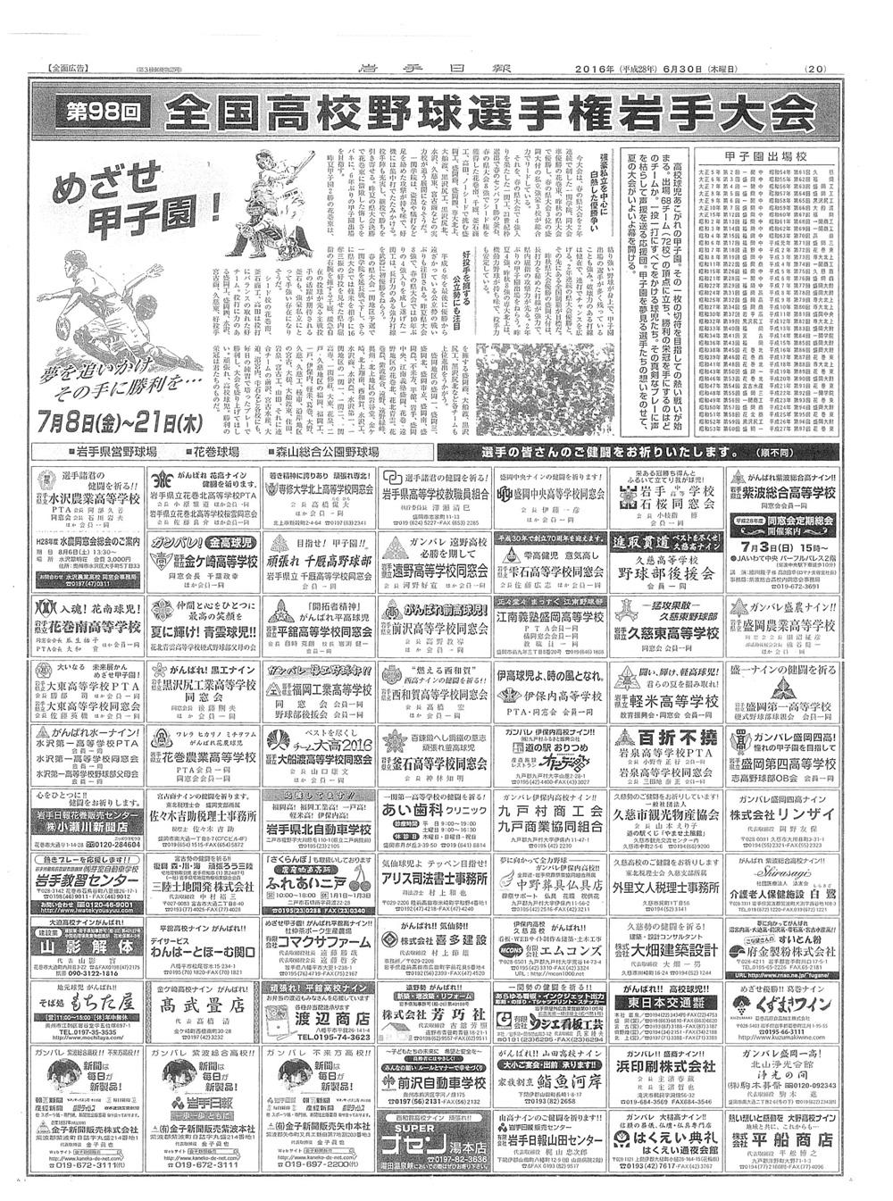 岩手日報連合広告一覧